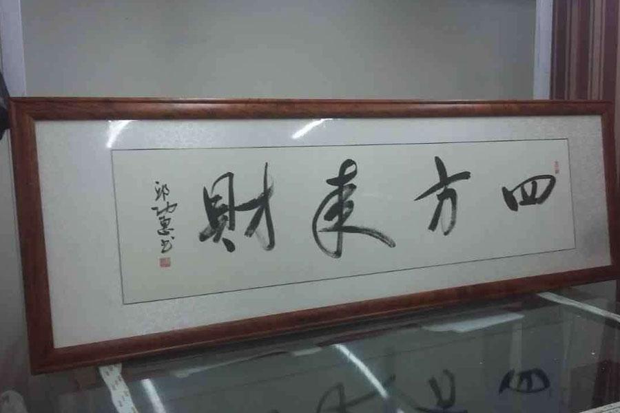 北京搬家公司搬运名贵字画的注意事项