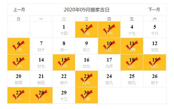 Sep是几月份的缩写?本月搬家黄道吉日都有哪些?