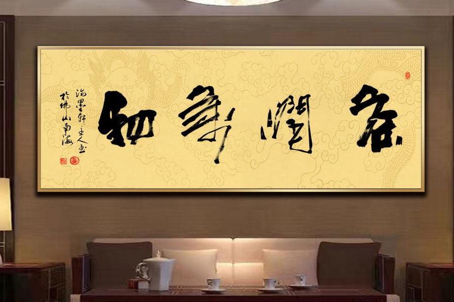 北京搬家公司对字画等贵重物品的搬运要注意什么?